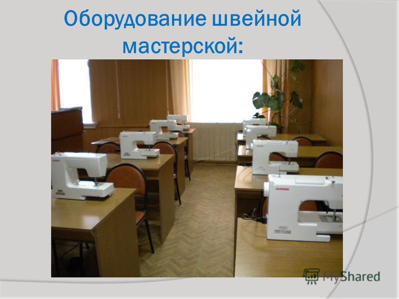 Оборудование швейной мастерской:
