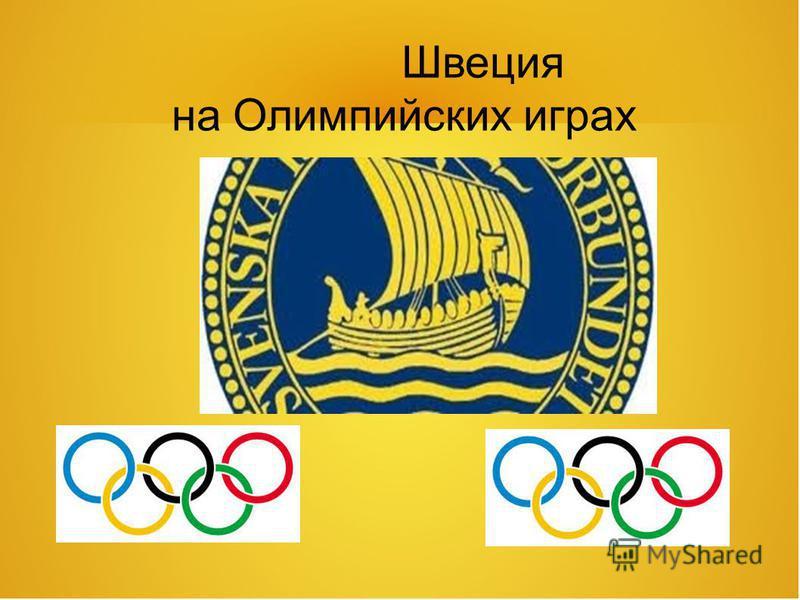 Швеция на Олимпийских играх