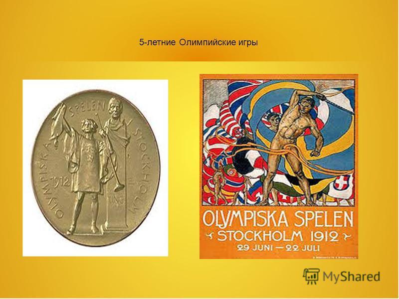 5-летние Олимпийские игры