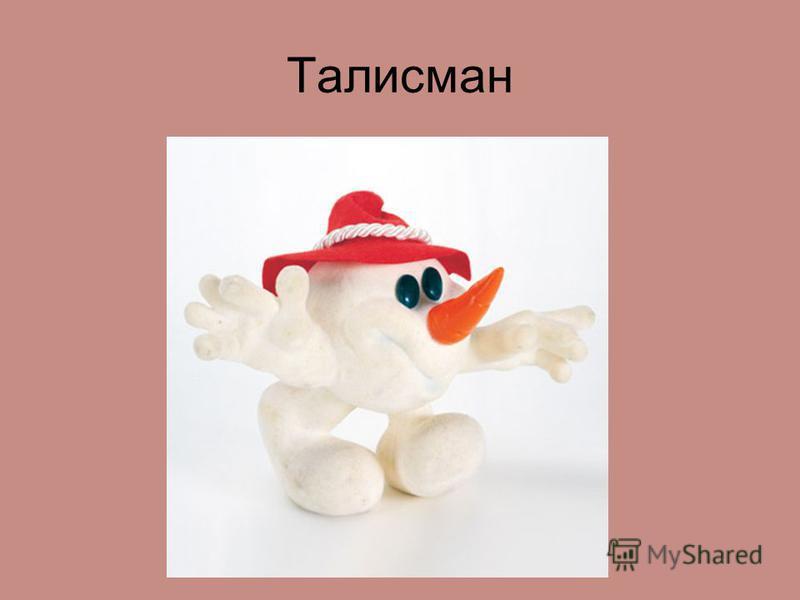 Талисман