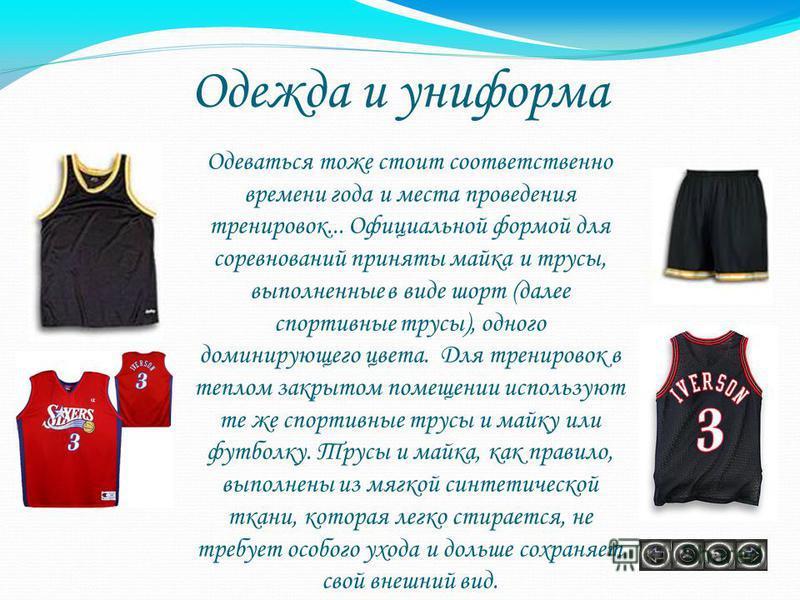 Одежда и униформа Одеваться тоже стоит соответственно времени года и места проведения тренировок... Официальной формой для соревнований приняты майка и трусы, выполненные в виде шорт (далее спортивные трусы), одного доминирующего цвета. Для тренирово