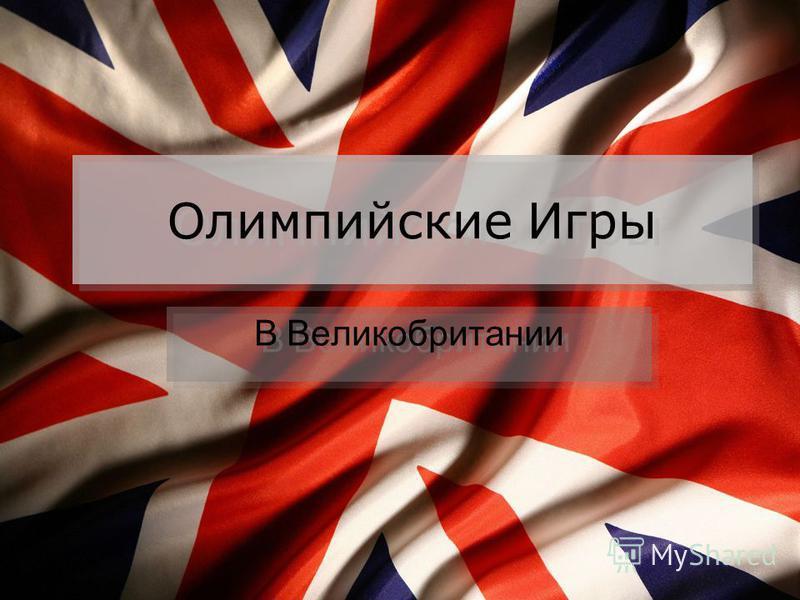 Олимпийские Игры В Великобритании
