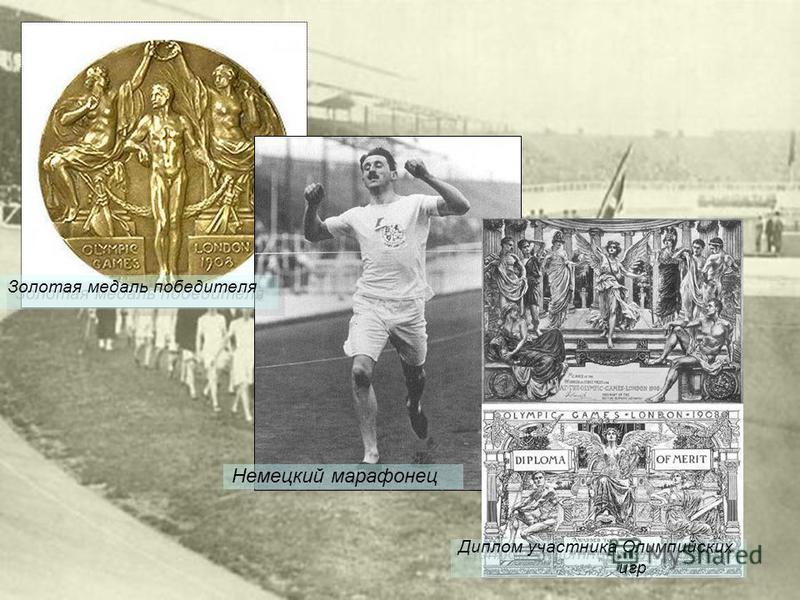 Золотая медаль победителя Немецкий марафонец Диплом участника Олимпийских игр Диплом участника Олимпийских игр