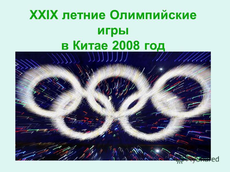 ХХIХ летние Олимпийские игры в Китае 2008 год