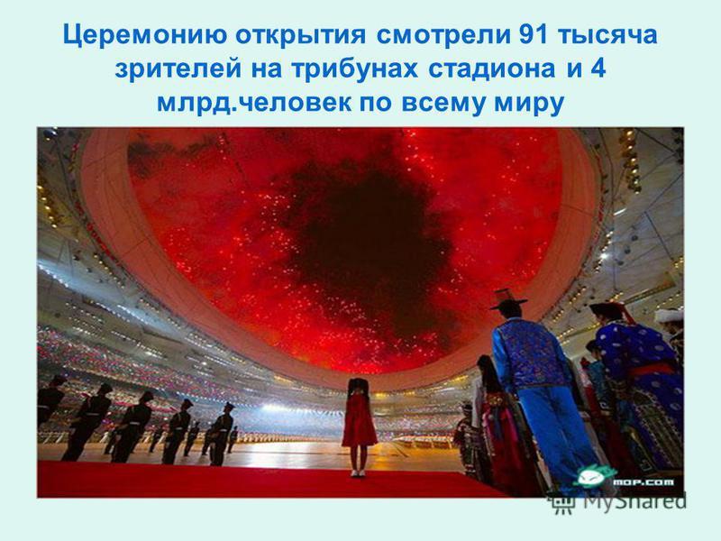 Церемонию открытия смотрели 91 тысяча зрителей на трибунах стадиона и 4 млрд.человек по всему миру