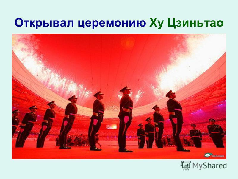 Открывал церемонию Ху Цзиньтао