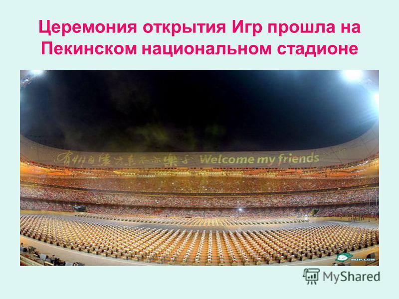 Церемония открытия Игр прошла на Пекинском национальном стадионе