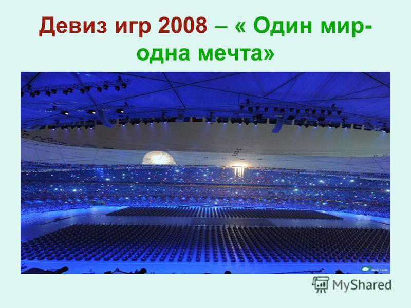 Девиз игр 2008 – « Один мир- одна мечта»