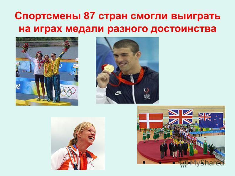 Спортсмены 87 стран смогли выиграть на играх медали разного достоинства