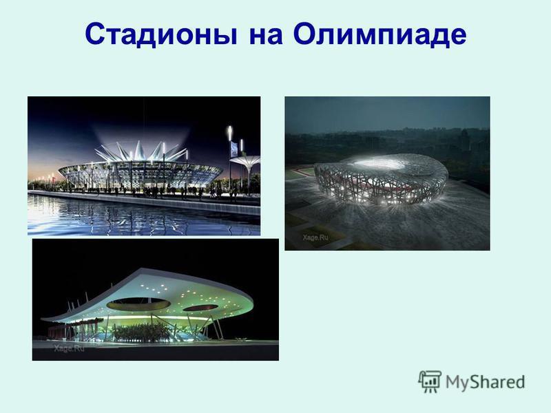 Стадионы на Олимпиаде