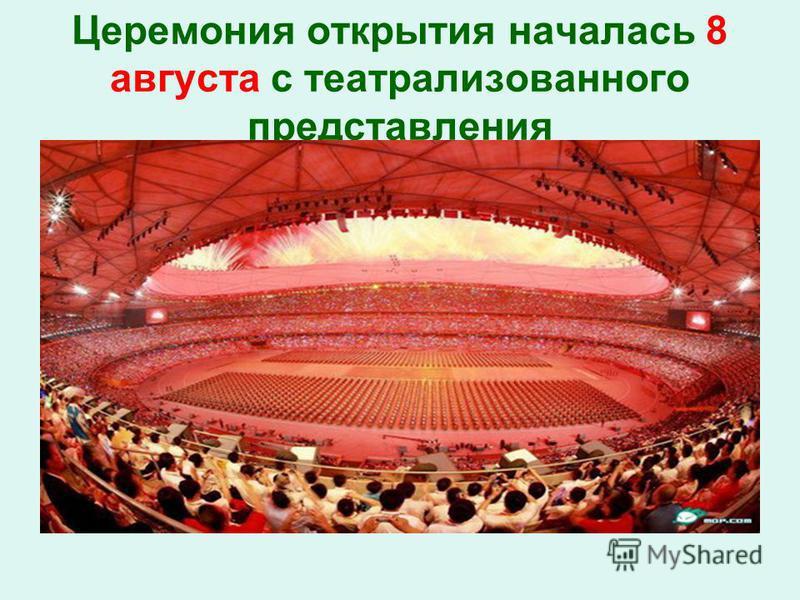 Церемония открытия началась 8 августа с театрализованного представления