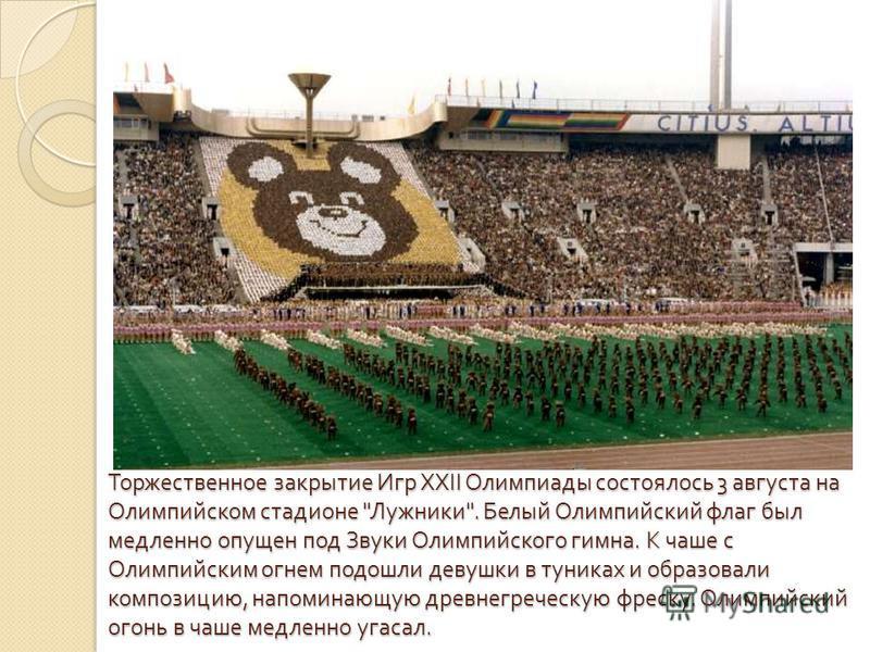 Торжественное закрытие Игр XXII Олимпиады состоялось 3 августа на Олимпийском стадионе