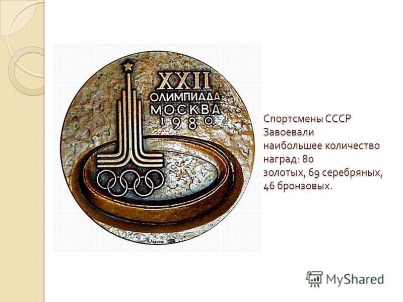 Спортсмены СССР Завоевали наибольшее количество наград : 80 золотых, 69 серебряных, 46 бронзовых.