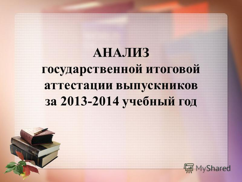 АНАЛИЗ государственной итоговой аттестации выпускников за 2013-2014 учебный год