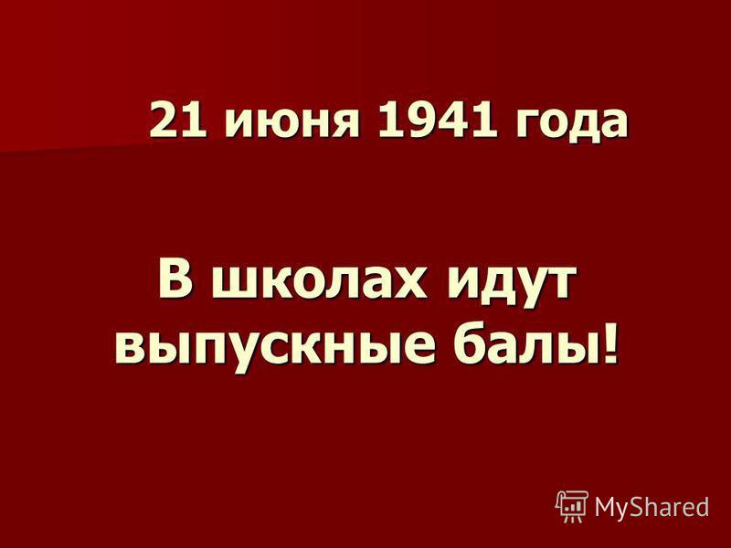 В школах идут выпускные балы! 21 июня 1941 года