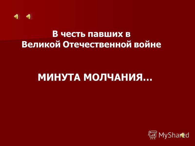 В честь павших в Великой Отечественной войне МИНУТА МОЛЧАНИЯ…