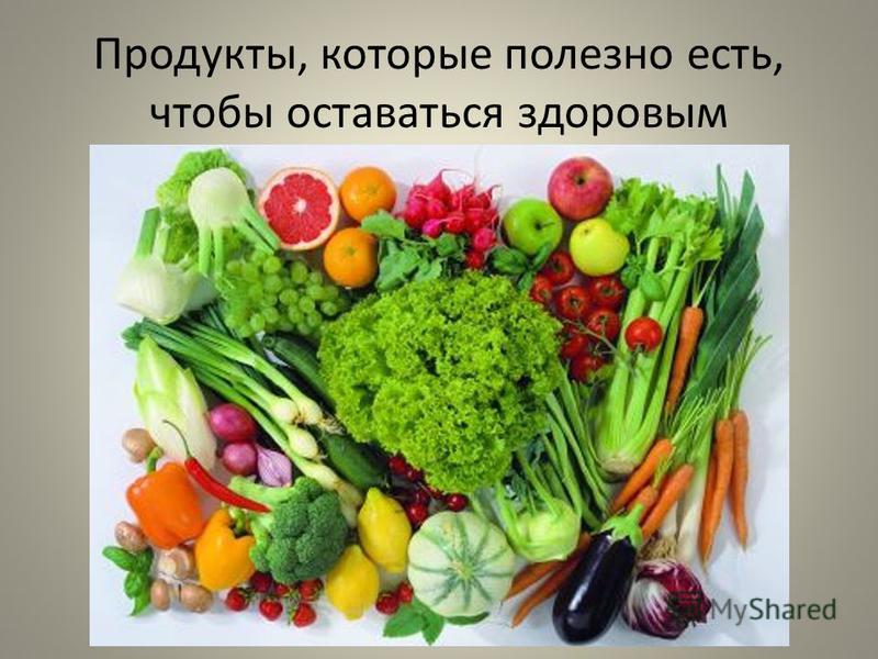 Продукты, которые полезно есть, чтобы оставаться здоровым