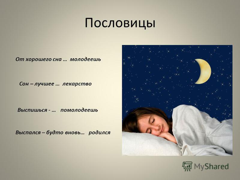 Пословицы От хорошего сна … Сон – лучшее … Выспишься - … Выспался – будто вновь… молодеешь лекарство помолодеешь родился