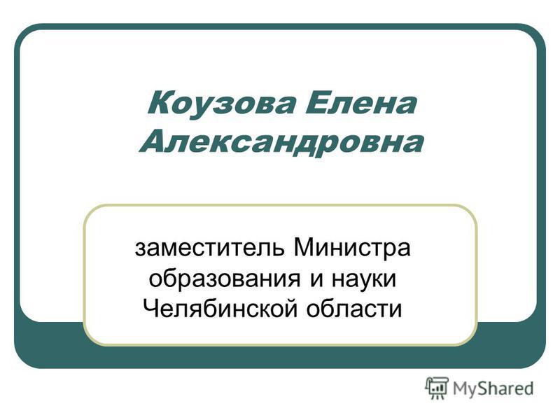 Коузова Елена Александровна заместитель Министра образования и науки Челябинской области