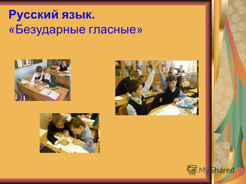 Русский язык. «Безударные гласные»