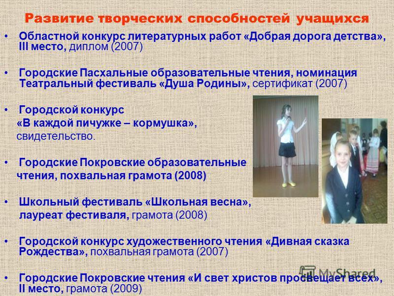 Презентация на тему Исакова Елена Николаевна Учитель начальных  6 Развитие творческих способностей