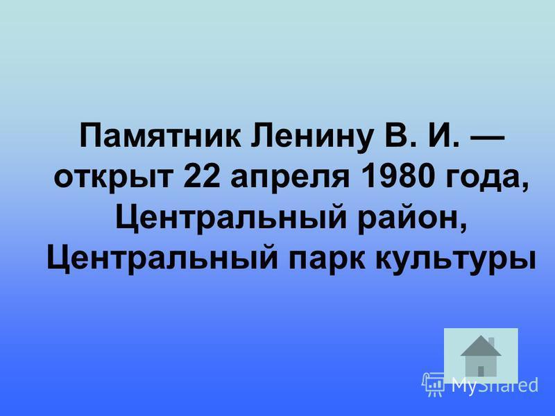 Памятник Ленину В. И. открыт 22 апреля 1980 года, Центральный район, Центральный парк культуры