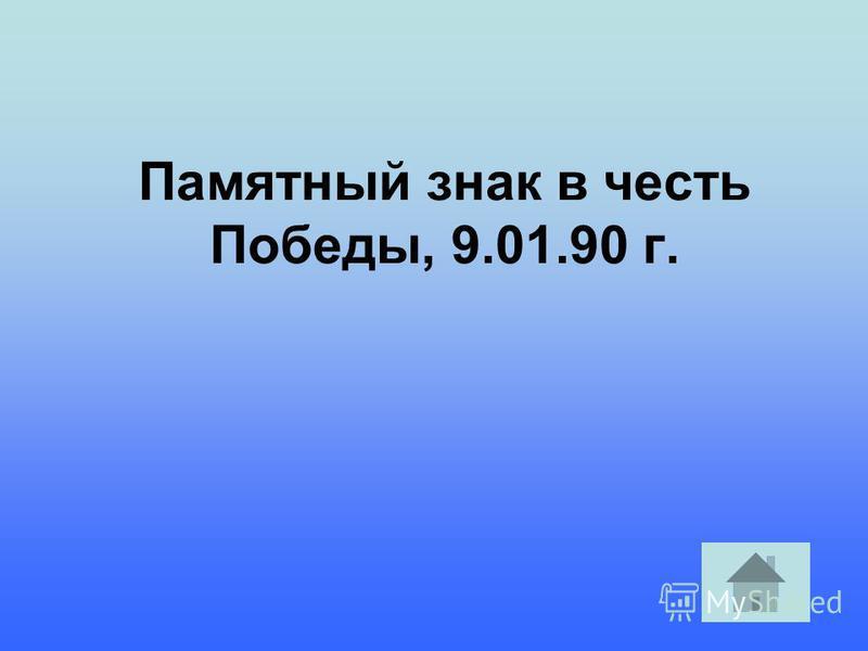 Памятный знак в честь Победы, 9.01.90 г.
