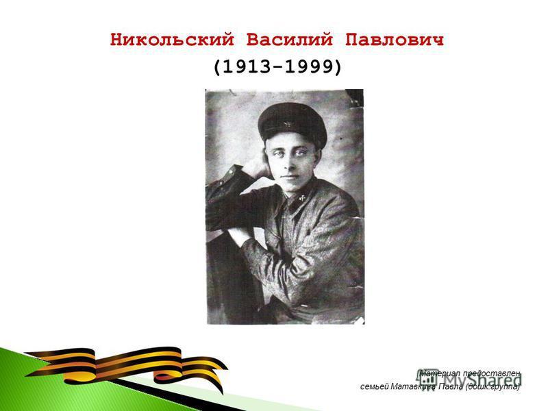 Никольский Василий Павлович (1913-1999) Материал предоставлен семьей Матавкина Павла (дошк.группа)
