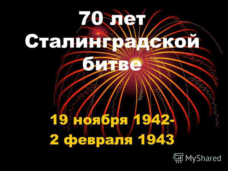 70 лет Сталинградской битве 19 ноября 1942- 2 февраля 1943