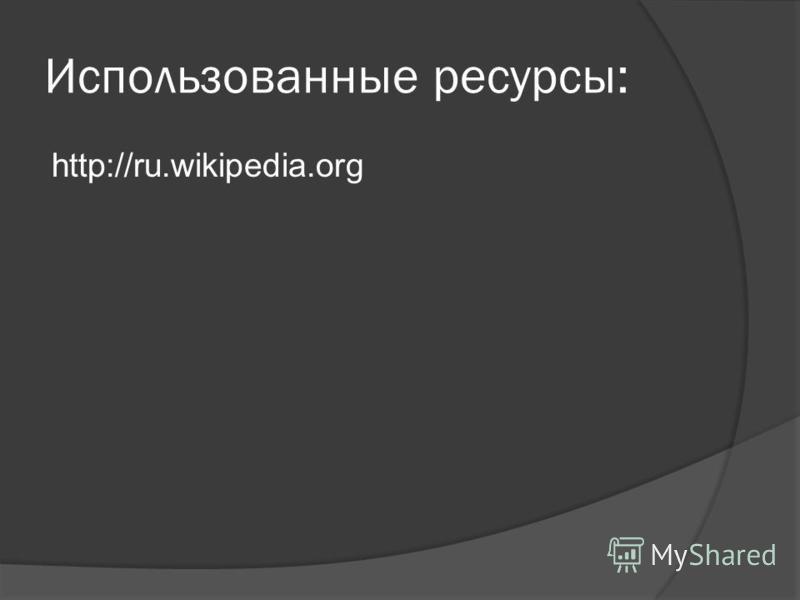Использованные ресурсы: http://ru.wikipedia.org