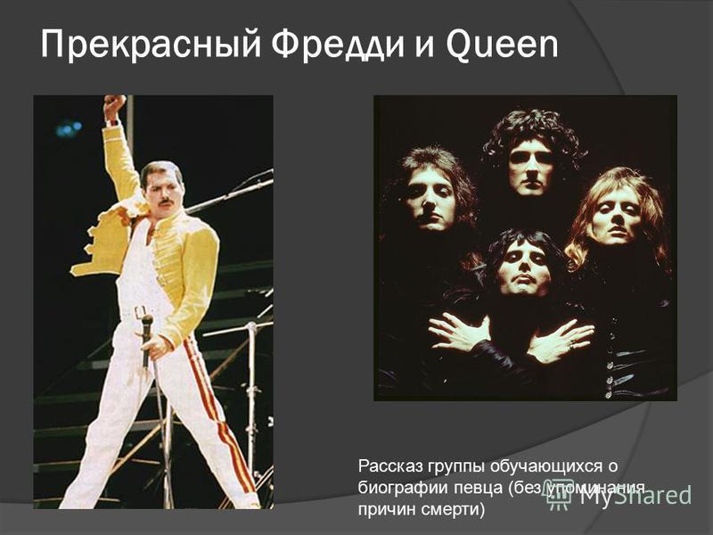 Прекрасный Фредди и Queen Рассказ группы обучающихся о биографии певца (без упоминания причин смерти)