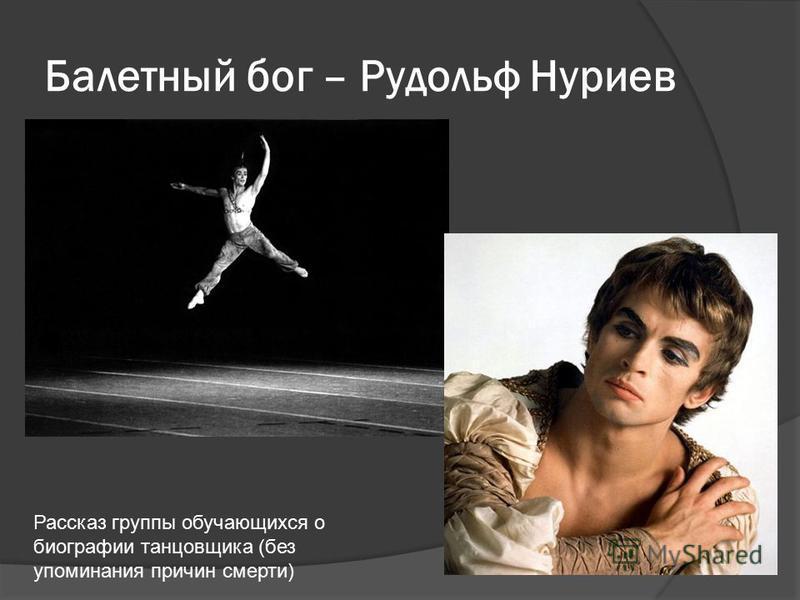 Балетный бог – Рудольф Нуриев Рассказ группы обучающихся о биографии танцовщика (без упоминания причин смерти)