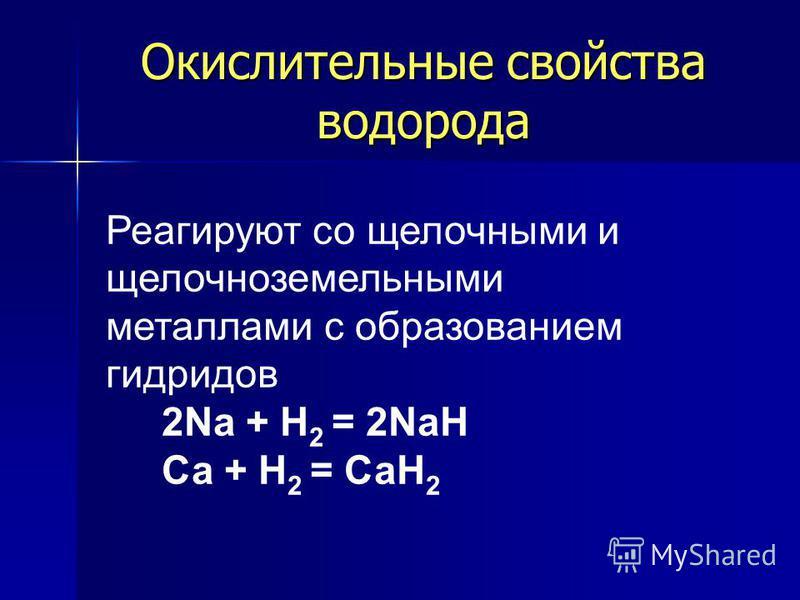 Окислительные свойства водорода Реагируют со щелочными и щелочноземельными металлами с образованием гидридов 2Na + H 2 = 2NaH Са + H 2 = СаH 2