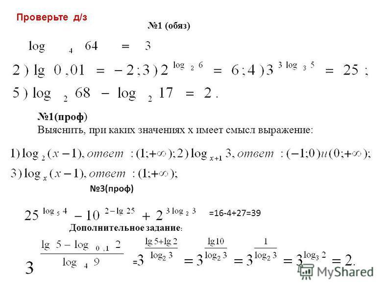 1 (обяз) 1(проф) Выяснить, при каких значениях х имеет смысл выражение: Дополнительное задание : = 3(проф) =16-4+27=39 Проверьте д/з