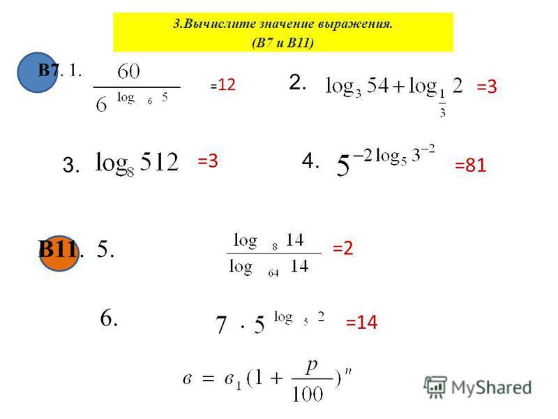 В7. 1. В11. 5. 6. 3. Вычислите значение выражения. (В7 и В11) = 12 =3 =81 =2 =14 =3 2. 4. 3.