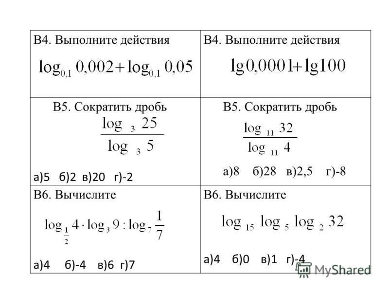 В4. Выполните действия B5. Cократить дробь а)5 б)2 в)20 г)-2 B5. Cократить дробь а)8 б)28 в)2,5 г)-8 В6. Вычислите а)4 б)-4 в)6 г)7 В6. Вычислите а)4 б)0 в)1 г)-4