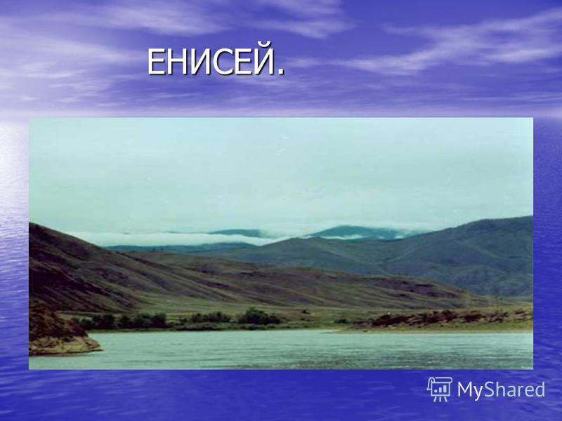 ЕНИСЕЙ.