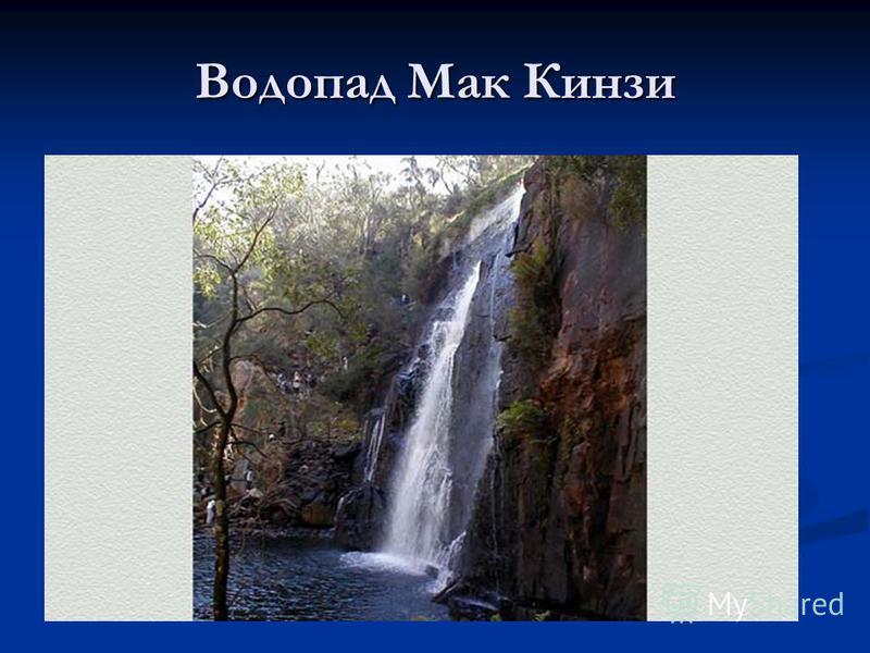 Водопад Мак Кинзи