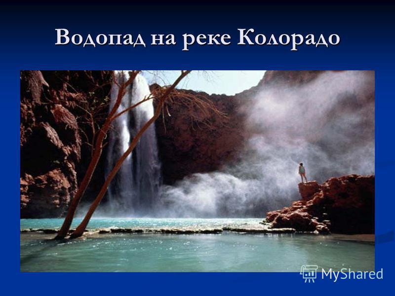Водопад на реке Колорадо