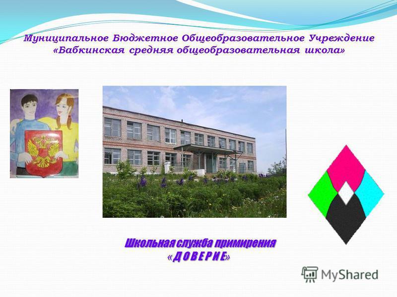 Муниципальное Бюджетное Общеобразовательное Учреждение « Бабкинская средняя общеобразовательная школа » Школьная служба примирения « Д О В Е Р И Е »