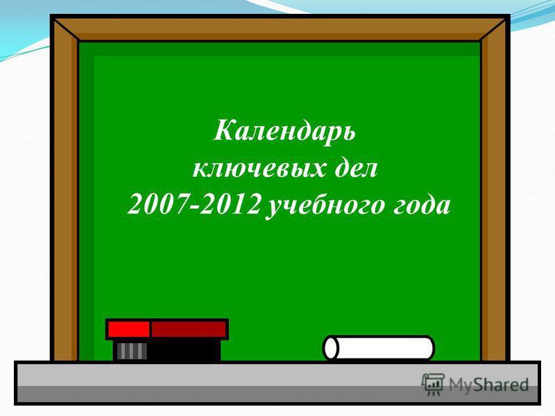 Календарь ключевых дел 2007-2012 учебного года