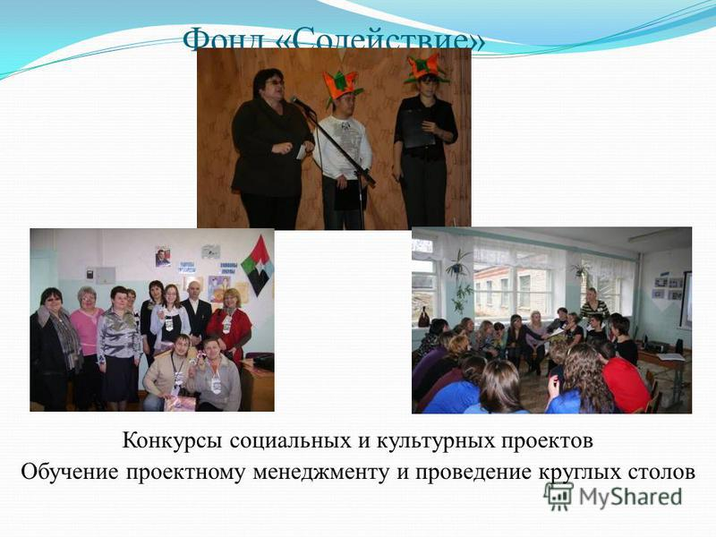 Фонд «Содействие» Конкурсы социальных и культурных проектов Обучение проектному менеджменту и проведение круглых столов
