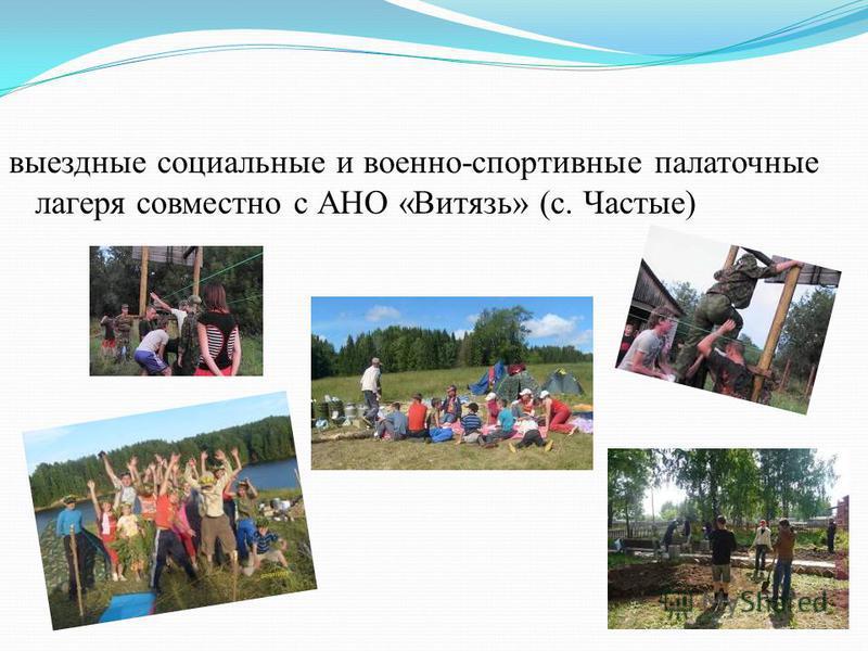 выездные социальные и военно-спортивные палаточные лагеря совместно с АНО «Витязь» (с. Частые)
