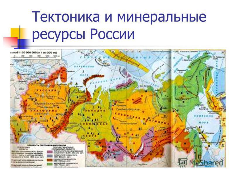 Тектоника и минеральные ресурсы России