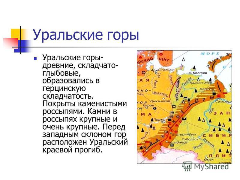 Уральские горы Уральские горы- древние, складчато- глыбовые, образовались в герцинскую складчатость. Покрыты каменистыми россыпями. Камни в россыпях крупные и очень крупные. Перед западным склоном гор расположен Уральский краевой прогиб.