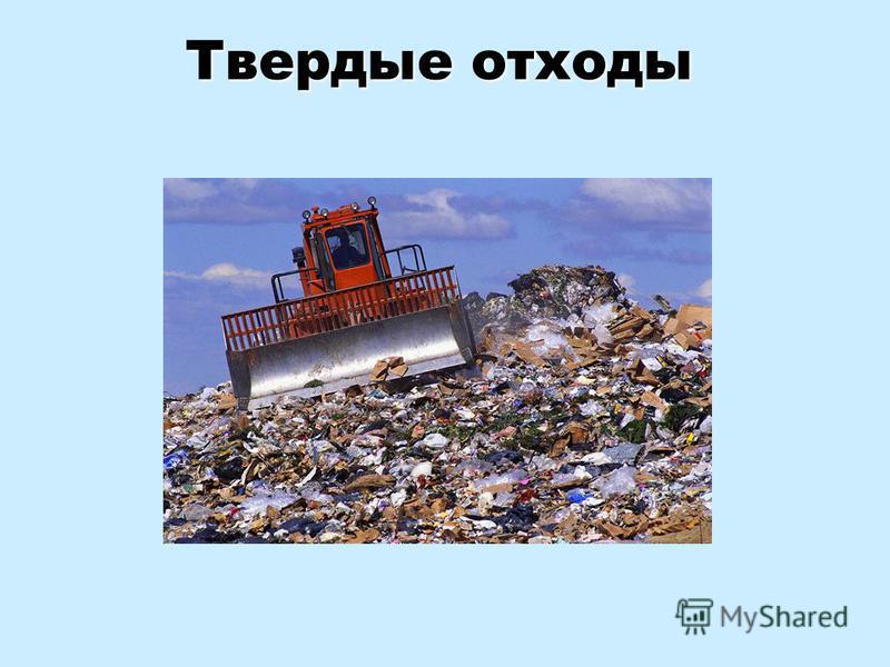 Твердые отходы