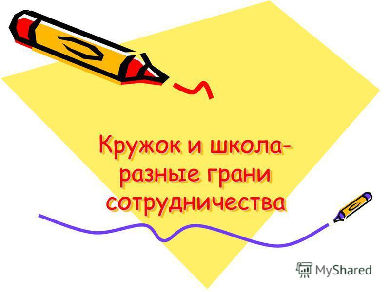 Кружок и школа- разные грани сотрудничества