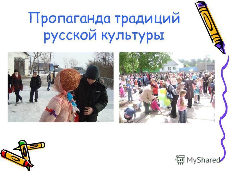 Пропаганда традиций русской культуры