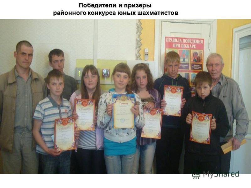 Победители и призеры районного конкурса юных шахматистов