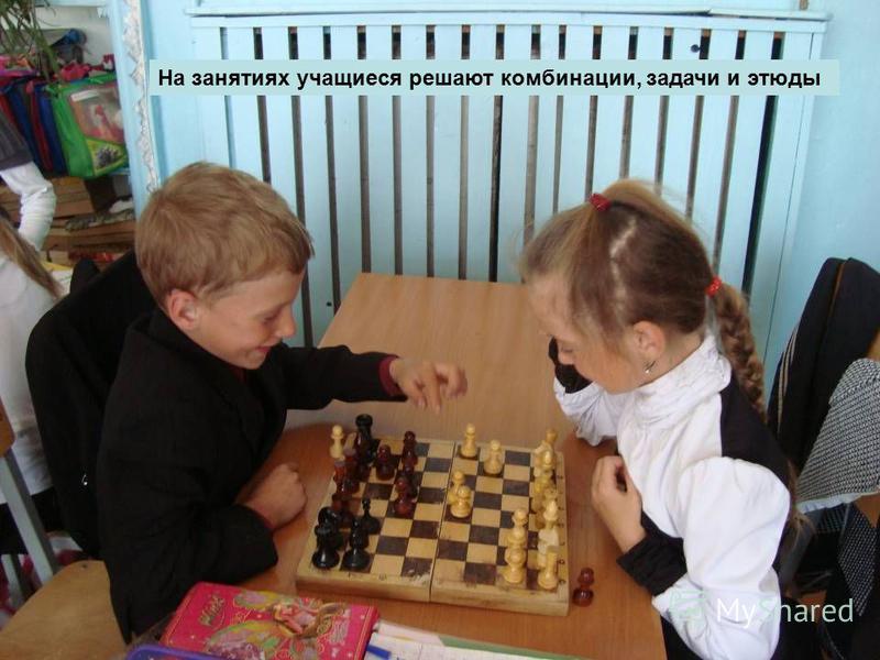 На занятиях учащиеся решают комбинации, задачи и этюды